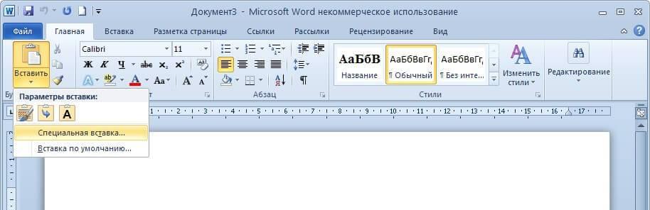 Как сделать документ в ворде как картинку 2007