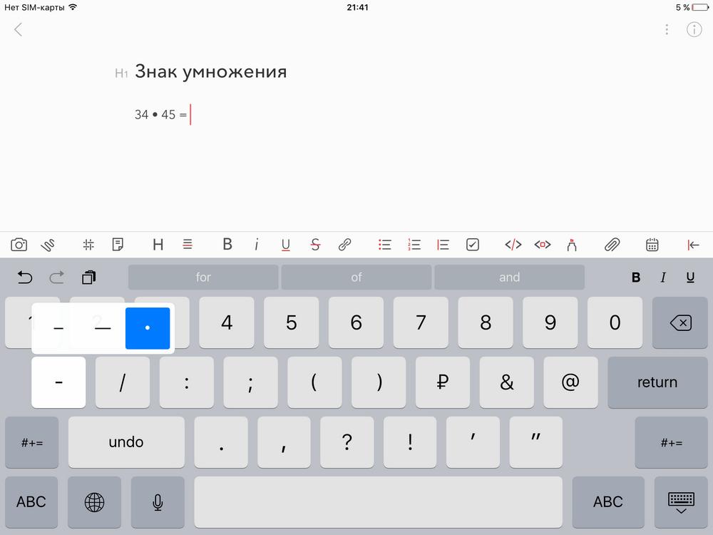 знак умножения на клавиатуре ipad