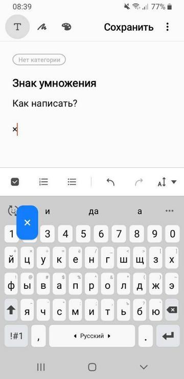 знак умножения на клавиатуре samsung